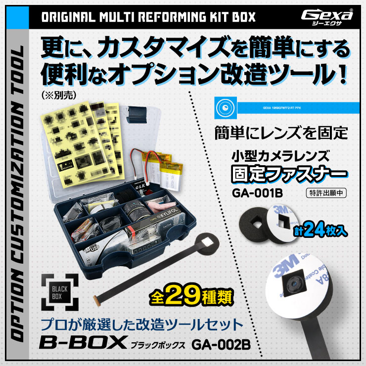 ジーエクサ Gexa 小型カメラ スパイカメラ 自作 作成 ツールセット 工具セット 全29種類 ブラックボックス GA-002B