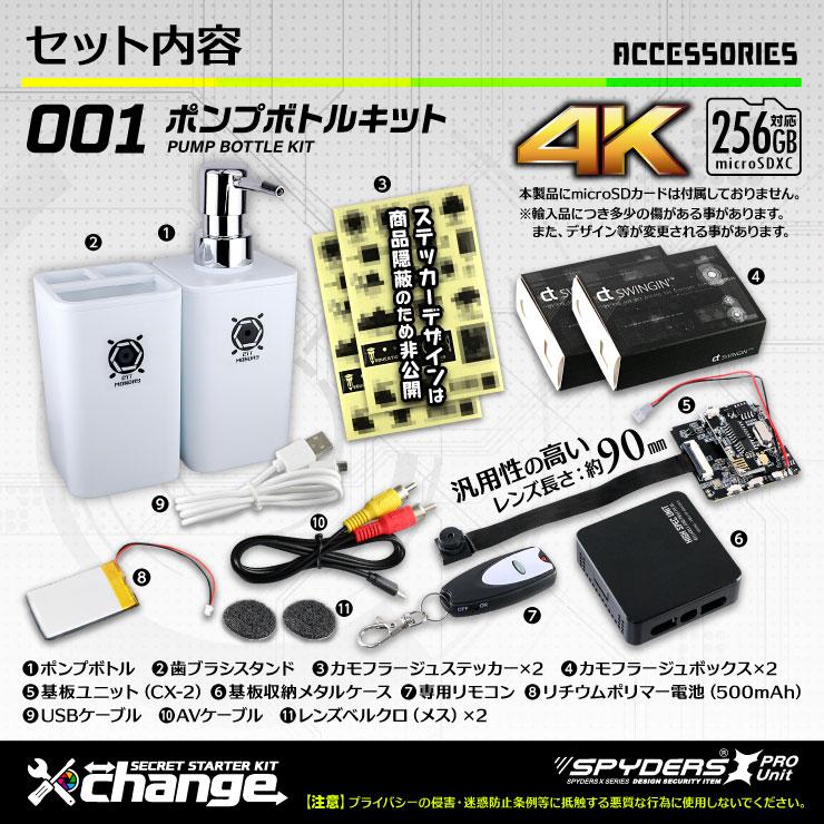 スパイダーズX change 小型カメラ ポンプボトル ホワイト シークレットキット 防犯カメラ 4K スパイカメラ CK-001C