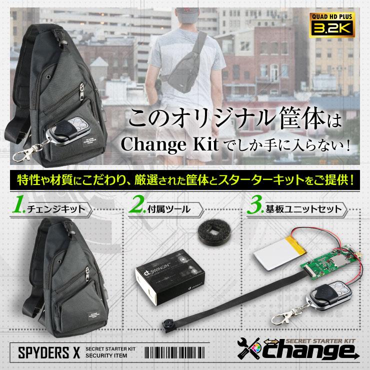 スパイダーズX change 小型カメラ ボディバッグ ブラック シークレットキット 防犯カメラ 3.2K スパイカメラ CK-002A