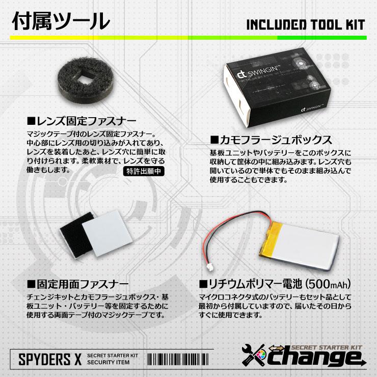 スパイダーズX change 小型カメラ ランニングポーチ ブラック シークレットキット 防犯カメラ 4K 広角レンズ スパイカメラ CK-004D