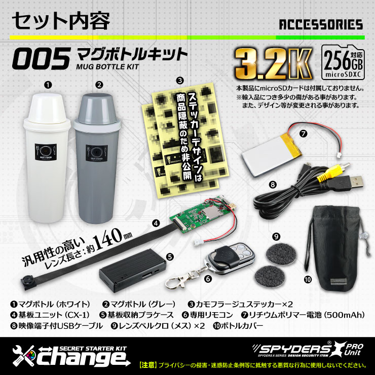 スパイダーズX change 小型カメラ マグボトル グレー&ホワイト シークレットキット 防犯カメラ 3.2K スパイカメラ CK-005A