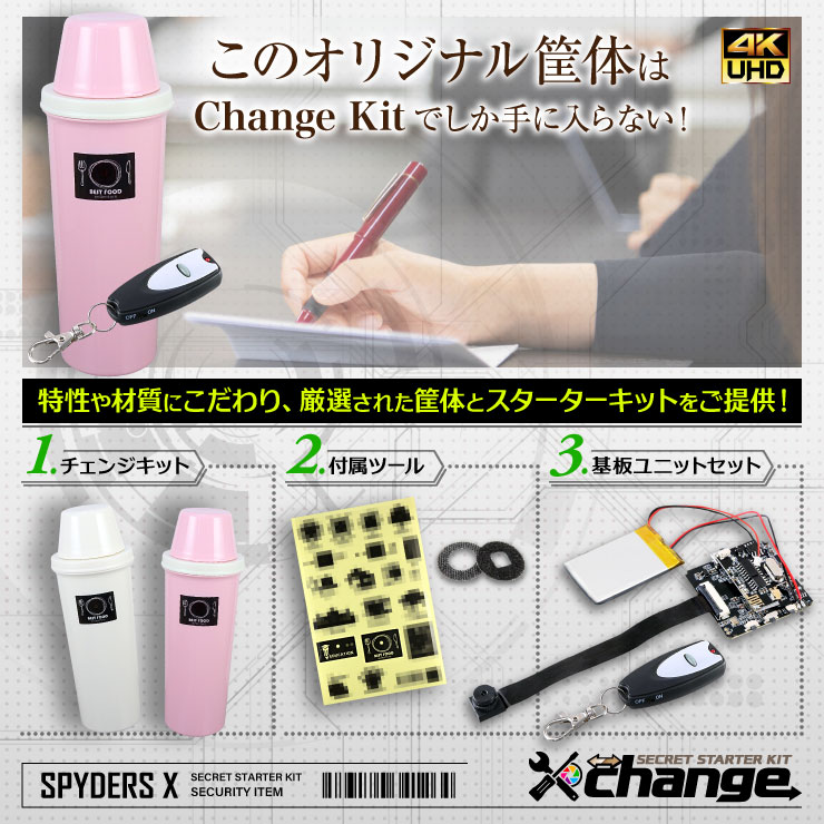 スパイダーズX change 小型カメラ マグボトル ピンク&ホワイト シークレットキット 防犯カメラ 4K スパイカメラ CK-005D