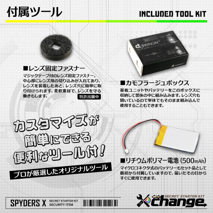 スパイダーズX change 小型カメラ 電源タップ ホワイト シークレットキット 防犯カメラ 3.2K スパイカメラ CK-008A
