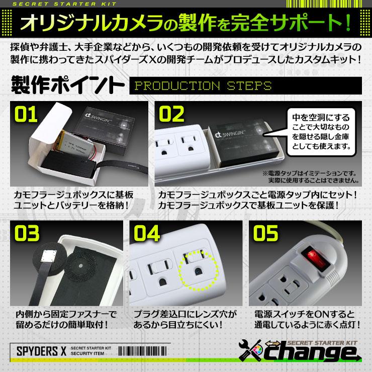 スパイダーズX change 小型カメラ 電源タップ ホワイト シークレットキット 防犯カメラ 3.2K スパイカメラ CK-008B <img src=