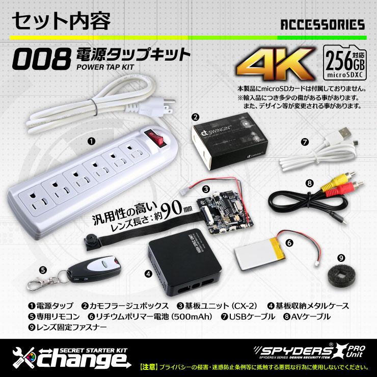 スパイダーズX change 小型カメラ 電源タップ ホワイト シークレットキット 防犯カメラ 3.2K スパイカメラ CK-008B