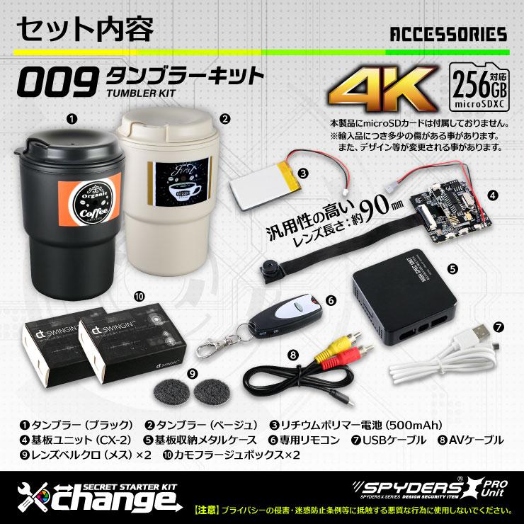 スパイダーズX change 小型カメラ タンブラー ブラック&ベージュ シークレットキット 防犯カメラ 4K スパイカメラ CK-009B