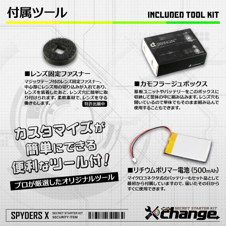 スパイダーズX change 小型カメラ ウォールポケット ホワイト シークレットキット 防犯カメラ 4K スパイカメラ CK-010C