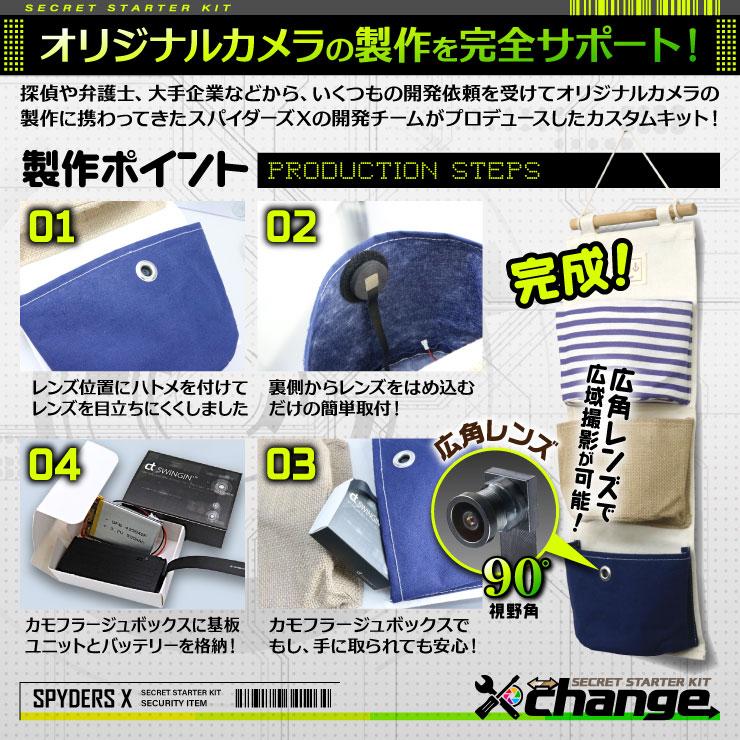 スパイダーズX change 小型カメラ ウォールポケット ホワイト シークレットキット 防犯カメラ 4K 広角レンズ スパイカメラ CK-010D