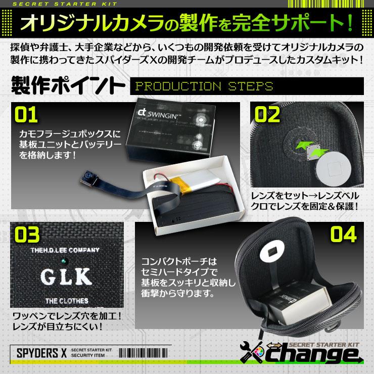 スパイダーズX change 小型カメラ コンパクトポーチ ブラック シークレットキット 防犯カメラ 4K スパイカメラ CK-012C