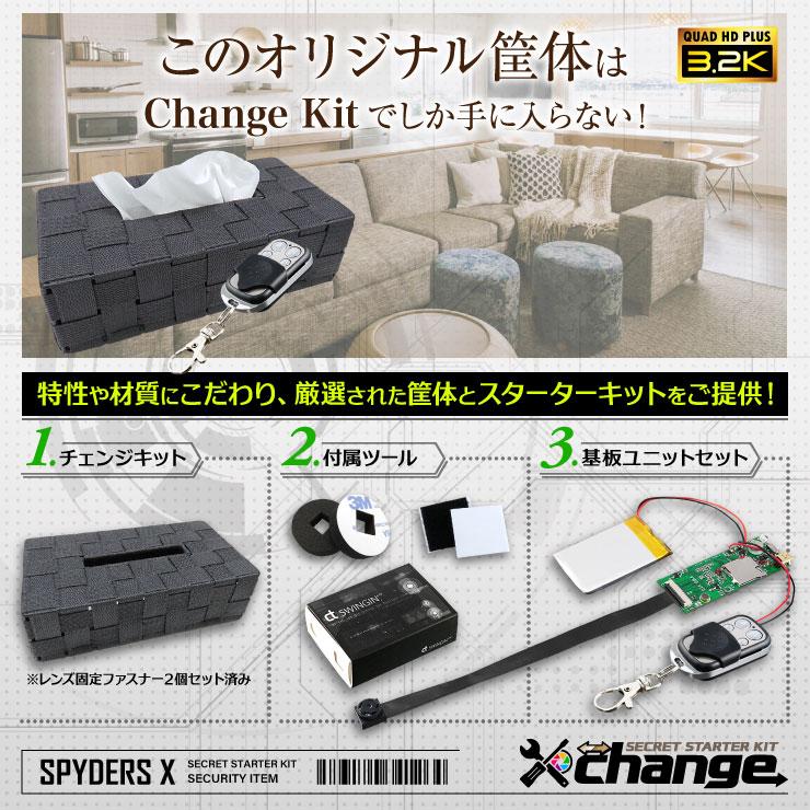 スパイダーズX change 小型カメラ ティッシュケース ブラック シークレットキット 防犯カメラ 3.2K スパイカメラ CK-013A