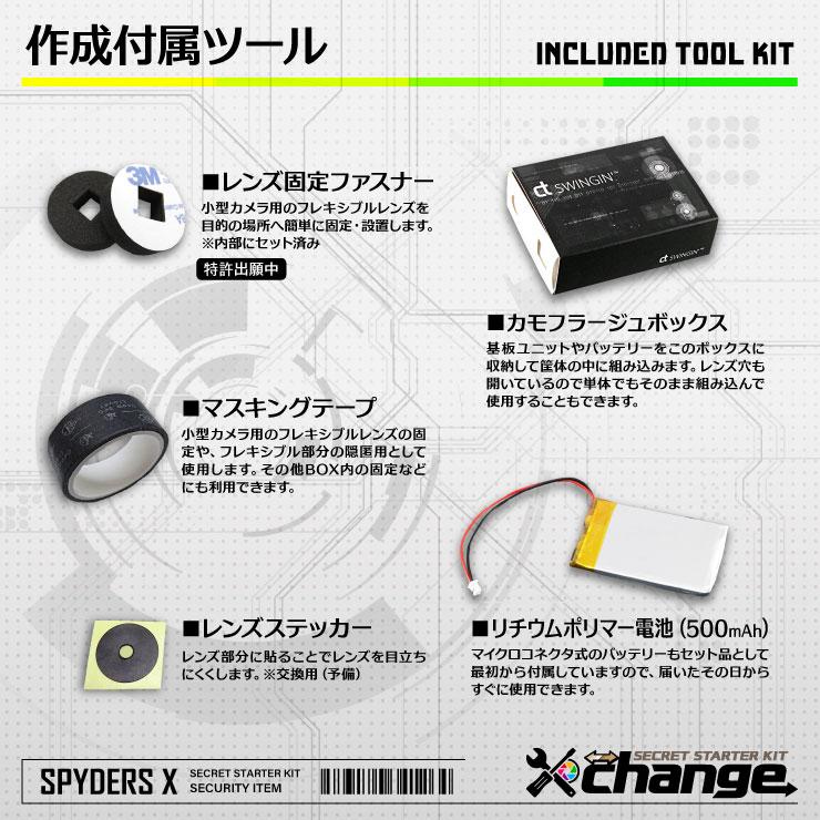 スパイダーズX change 小型カメラ マグネットBOX ホワイト シークレットキット 防犯カメラ 4K スパイカメラ CK-014B