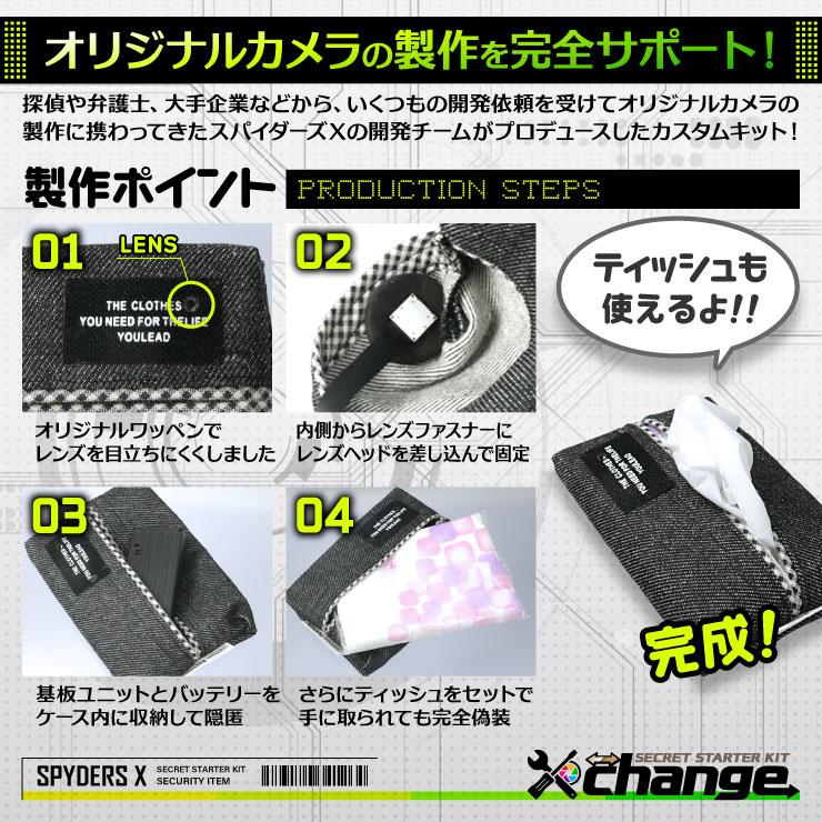 スパイダーズX change 小型カメラ 観葉植物 ホワイト シークレットキット 防犯カメラ 4K スパイカメラ CK-016B