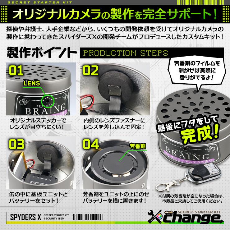 スパイダーズX change 小型カメラ 芳香剤 ブラック シークレットキット 防犯カメラ 3.2K スパイカメラ CK-019A