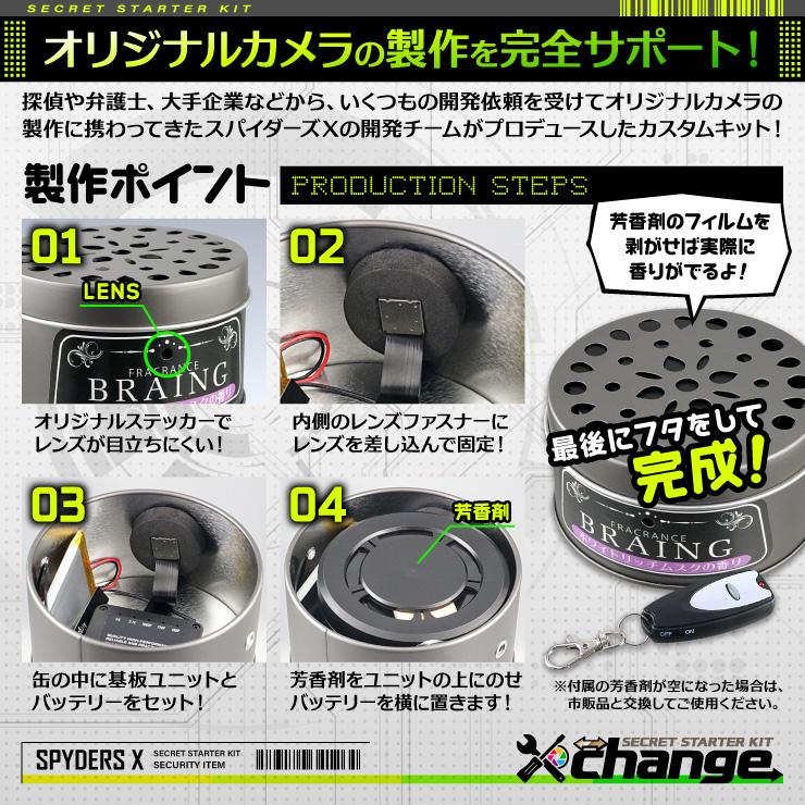 スパイダーズX change 小型カメラ 芳香剤 ブラック シークレットキット 防犯カメラ 4K スパイカメラ CK-019B