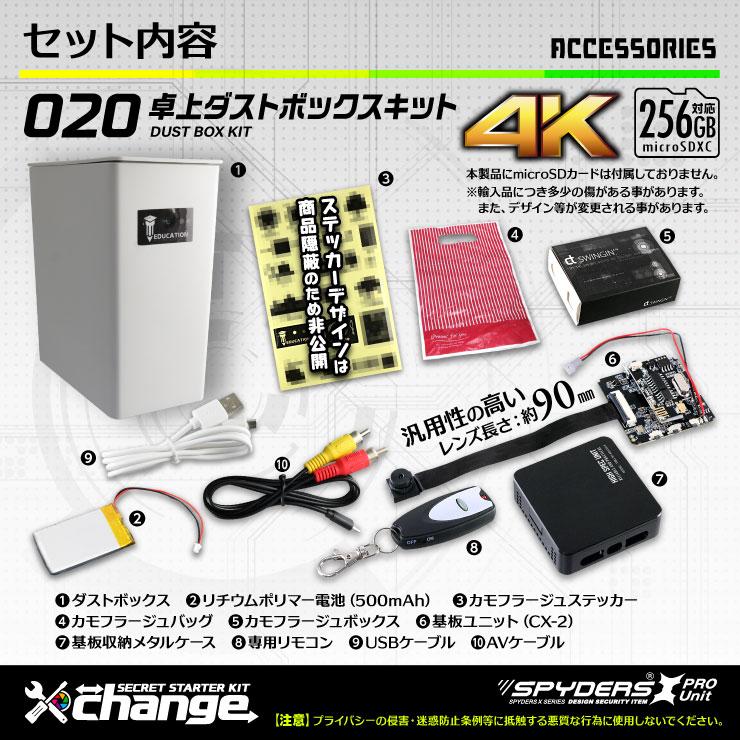 スパイダーズX change 小型カメラ 卓上ダストボックス シークレットキット 防犯カメラ 4K スパイカメラ CK-020B