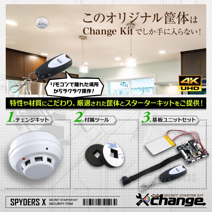 スパイダーズX change 小型カメラ 火災報知器 ホワイト シークレットキット 防犯カメラ 4K スパイカメラ CK-021B