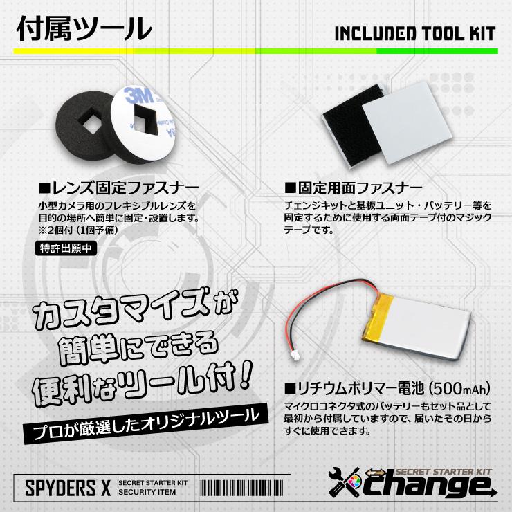 スパイダーズX change 小型カメラ 壁面フックパネル ブラック シークレットキット 防犯カメラ 4K スパイカメラ CK-022B