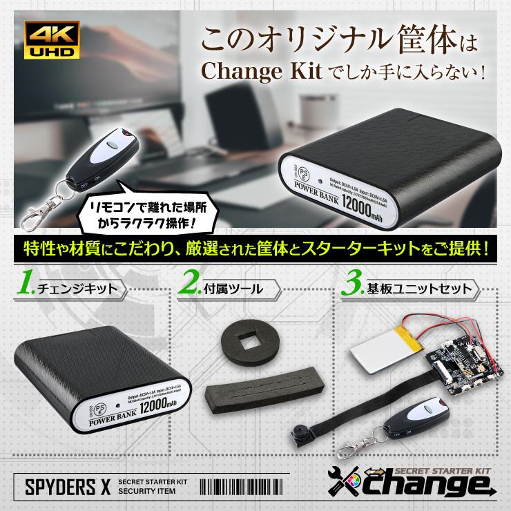 スパイダーズX change 小型カメラ モバイルバッテリー ブラック シークレットキット 防犯カメラ 4K スパイカメラ CK-024B