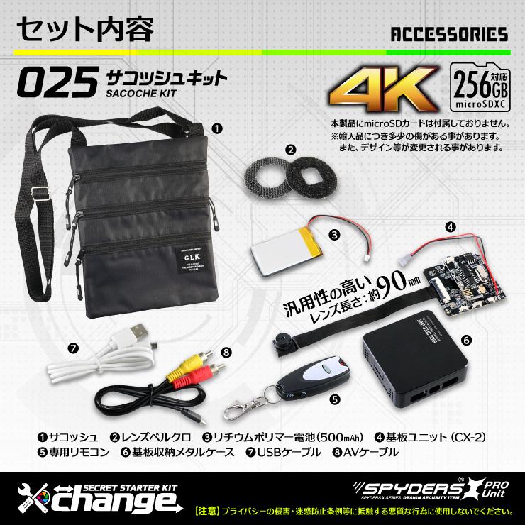 スパイダーズX change 小型カメラ サコッシュ ブラック シークレットキット 防犯カメラ 4K スパイカメラ CK-025B