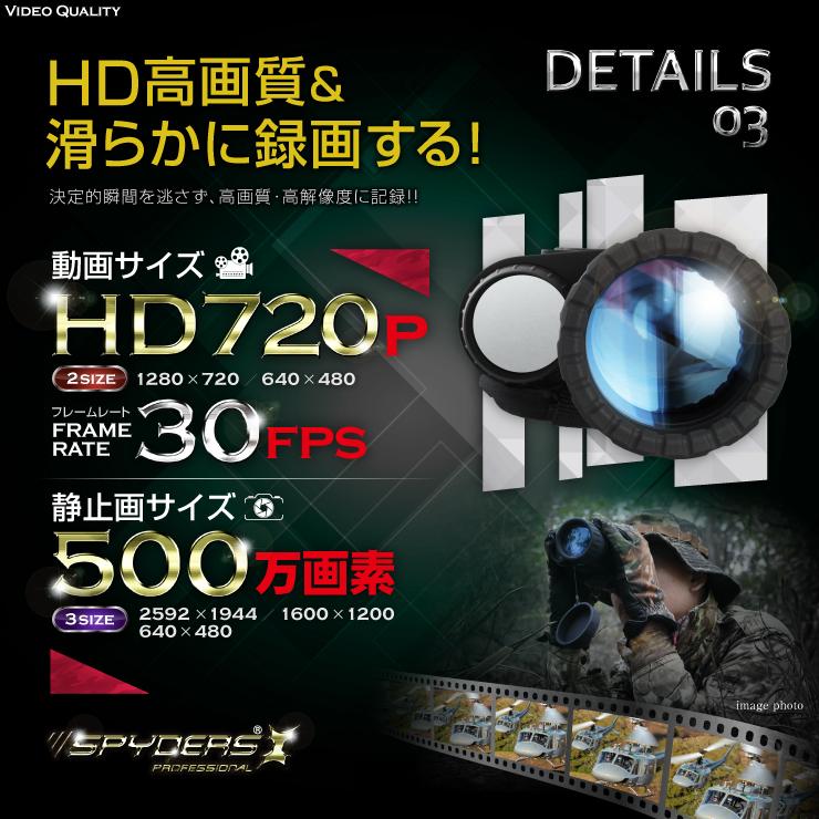 暗視スコープ 単眼鏡型ナイトビジョン 撮影機能付 防犯カメラ ビデオカメラ スパイカメラ スパイダーズX PRO (PR-813) 720P 赤外線照射約350m 光学6倍レンズ 暗視補正 内蔵液晶ディスプレイ 32GB対応