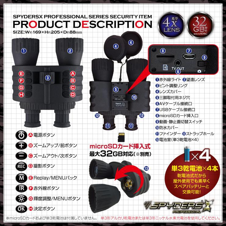暗視スコープ 双眼鏡型ナイトビジョン 小型カメラ スパイダーズX PRO (PR-814)