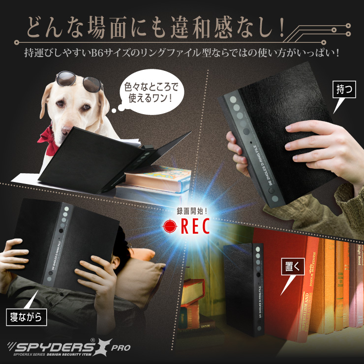 リングファイル型カメラ 手帳 小型カメラ スパイダーズX PRO (PR-815) スパイカメラ B6サイズ 赤外線暗視 人体検知 8000mAh