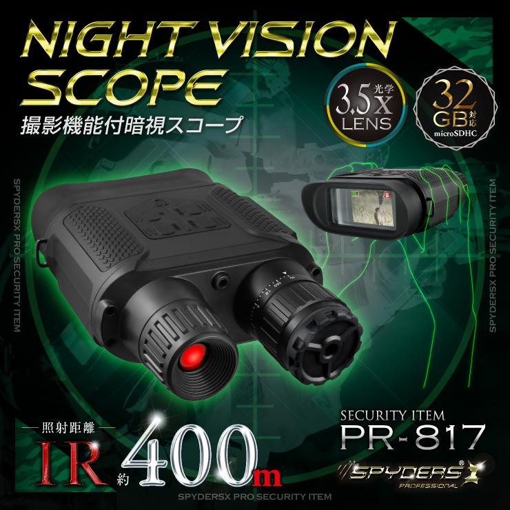 暗視スコープ 双眼鏡型ナイトビジョン(PR-817)