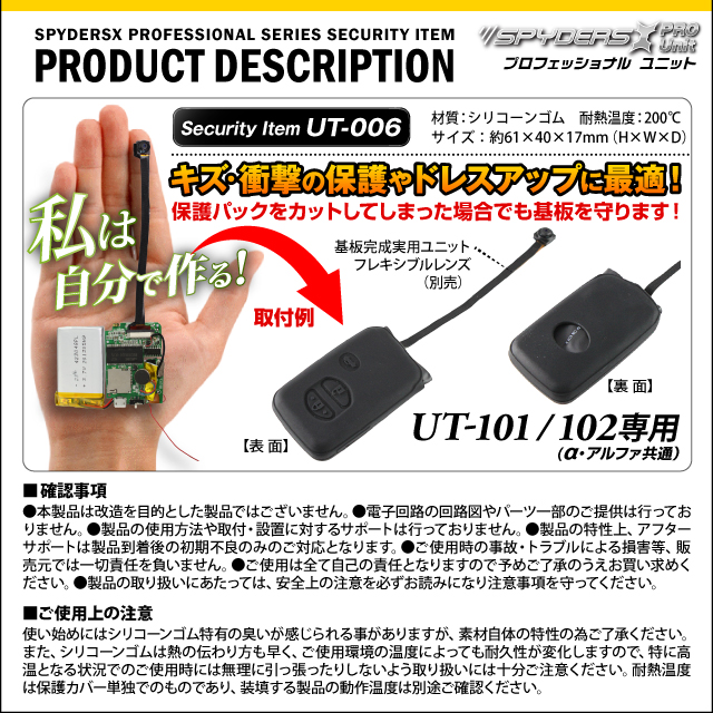 小型カメラ 防犯カメラ 小型ビデオカメラ 基板完成ユニットの保護に最適! 絶縁保護カバー スパイダーズX PRO (UT-006) UT-101/102専用 スマートキーケース シリコンカバー