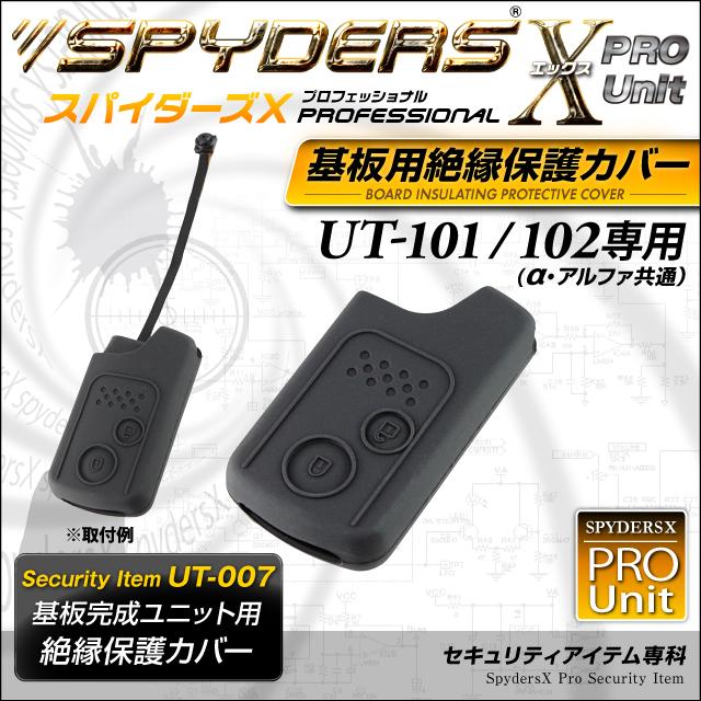 小型カメラ 防犯カメラ 小型ビデオカメラ 基板完成ユニットの保護に最適! 絶縁保護カバー スパイダーズX PRO (UT-007) UT-101/102専用 スマートキーケース シリコンカバー