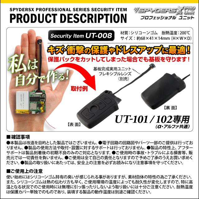 小型カメラ 防犯カメラ 小型ビデオカメラ 基板完成ユニットの保護に最適! 絶縁保護カバー スパイダーズX PRO (UT-008) UT-101/102専用 スマートキーケース シリコンカバー