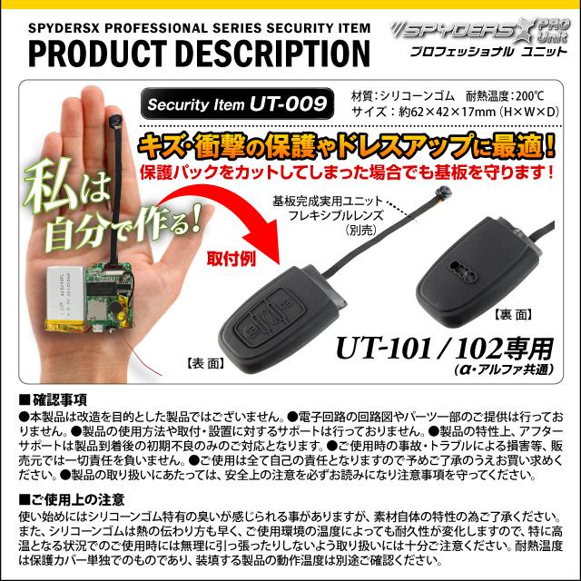 小型カメラ 防犯カメラ 小型ビデオカメラ 基板完成ユニットの保護に最適! 絶縁保護カバー スパイダーズX PRO (UT-009) UT-101/102専用 スマートキーケース シリコンカバー