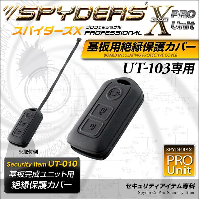 小型カメラ 防犯カメラ 小型ビデオカメラ 基板完成ユニットの保護に最適! 絶縁保護カバー スパイダーズX PRO (UT-010) UT-103専用 スマートキーケース シリコンカバー