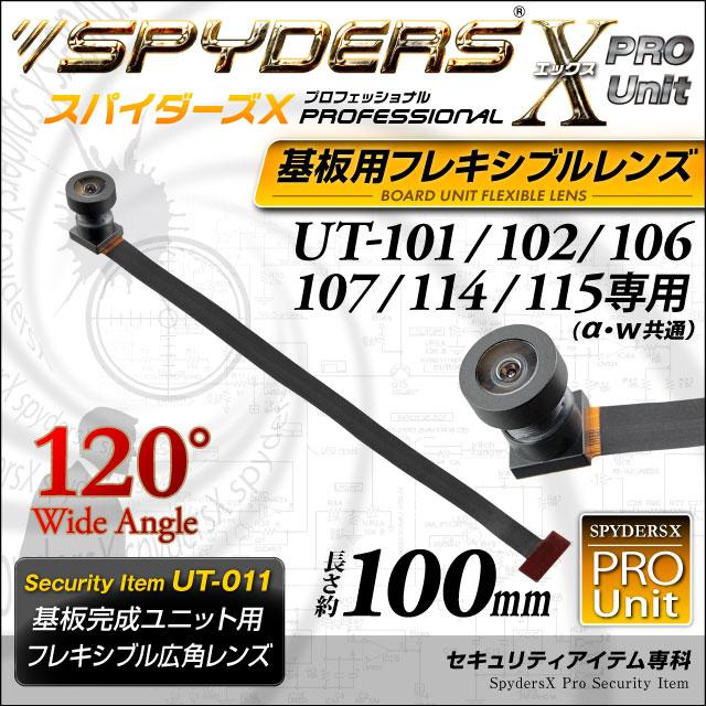 小型カメラ 基板完成ユニット用フレキシブルレンズ スパイダーズX PRO (UT-011) UT-101/102/106/107専用 交換レンズ 超広角小型レンズ 視野角120° 長さ約100mm 小型ビデオカメラ 防犯カメラ