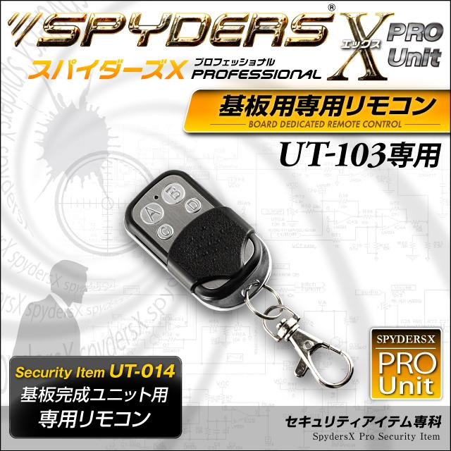 小型カメラ 防犯カメラ 小型ビデオカメラ 基板完成ユニット用 専用リモコン スパイダーズX PRO (UT-014) UT-103専用 付属リモコンの故障時や携帯時の予備に