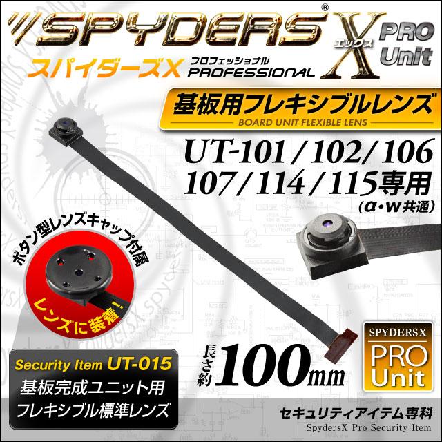 小型カメラ 基板完成ユニット用フレキシブルレンズ スパイダーズX PRO (UT-015) UT-101/102/106/107専用 交換レンズ 標準小型レンズ 視野角72° 長さ約100mm 小型ビデオカメラ 防犯カメラ