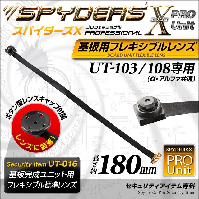 小型カメラ 基板完成ユニット用フレキシブルレンズ スパイダーズX PRO (UT-016) UT-103/108専用 交換レンズ 標準小型レンズ 視野角72° 長さ約180mm 小型ビデオカメラ 防犯カメラ