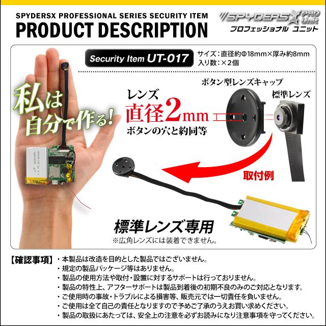 小型カメラ 防犯カメラ 小型ビデオカメラ 基板完成ユニット用 ボタン型レンズキャップ スパイダーズX PRO (UT-017) 標準レンズ専用 フレキシブル小型レンズの保護に 【メール便OK】