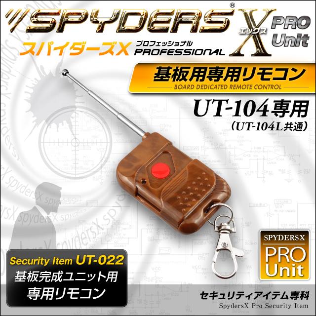 小型カメラ 防犯カメラ 小型ビデオカメラ 基板完成ユニット用 専用リモコン スパイダーズX PRO (UT-022) UT-104/104L専用 付属リモコンの故障時や携帯時の予備に
