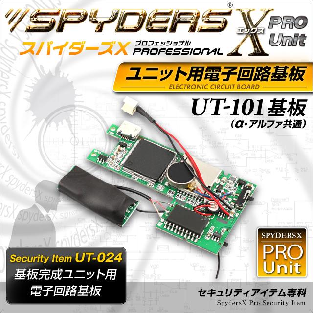 小型カメラ 防犯カメラ 小型ビデオカメラ 基板完成ユニット用電子回路基板 スパイカメラ スパイダーズX PRO (UT-024) UT-101α基板 1080P オート録画 基板だけの完全カスタムユニット!