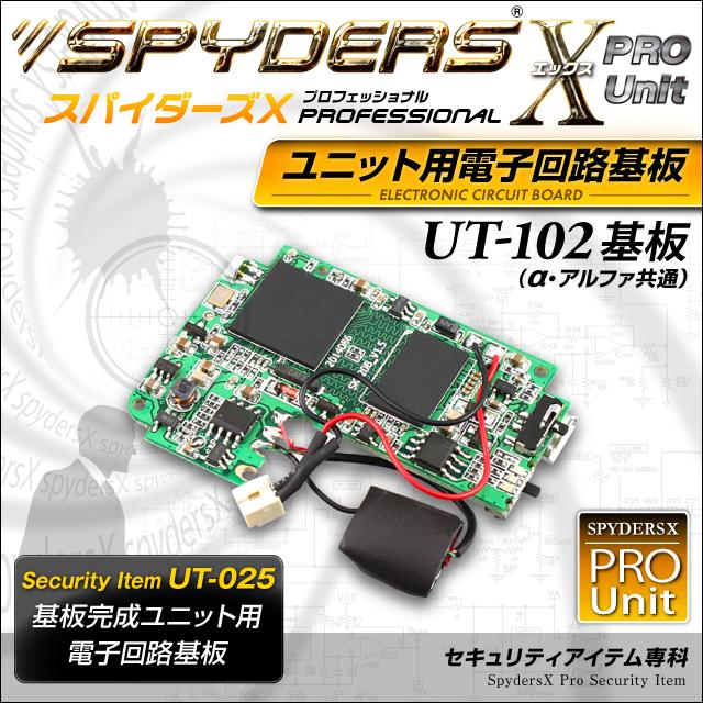 小型カメラ 防犯カメラ 小型ビデオカメラ 基板完成ユニット用電子回路基板 スパイカメラ スパイダーズX PRO (UT-025) UT-102α基板 720P H.264 基板だけの完全カスタムユニット!