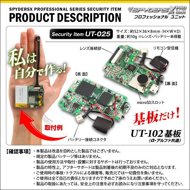 小型カメラ 防犯カメラ 小型ビデオカメラ 基板完成ユニット用電子回路基板 スパイカメラ スパイダーズX PRO (UT-025) UT-102α基板 720P H.264 基板だけの完全カスタムユニット!<br />