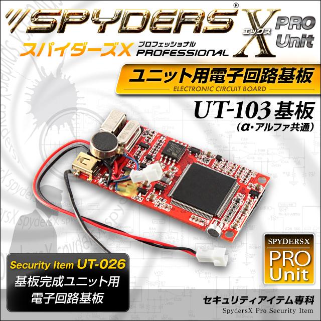 小型カメラ 防犯カメラ 小型ビデオカメラ 基板完成ユニット用電子回路基板 スパイカメラ スパイダーズX PRO (UT-026) UT-103α基板 720P H.264 ケース付 基板だけの完全カスタムユニット!