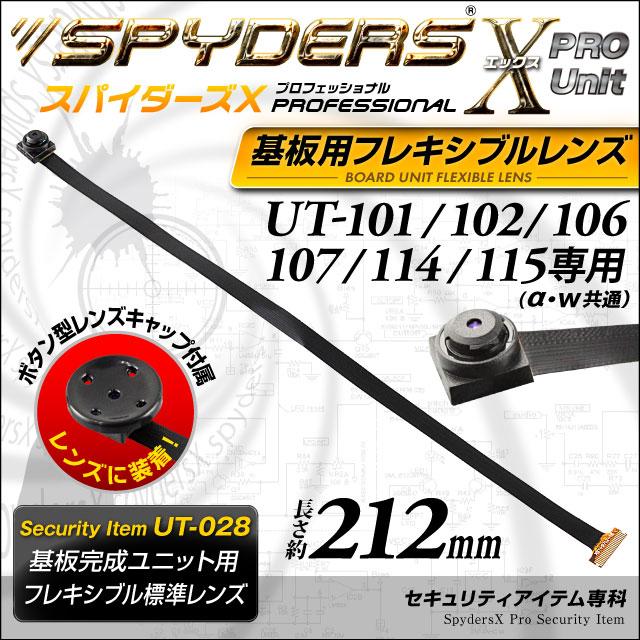 基板完成ユニット用フレキシブルレンズ スパイダーズX PRO (UT-028) UT-101/102/106/107専用 交換レンズ 標準小型レンズ 視野角72°長さ約212mm 小型ビデオカメラ 防犯カメラ