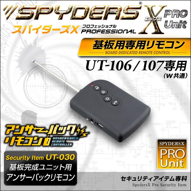基板完成ユニット用 専用リモコン スパイダーズX PRO (UT-030) UT-106/107/106W/107W専用 アンサーバックリモコン 小型ビデオカメラ 防犯カメラ