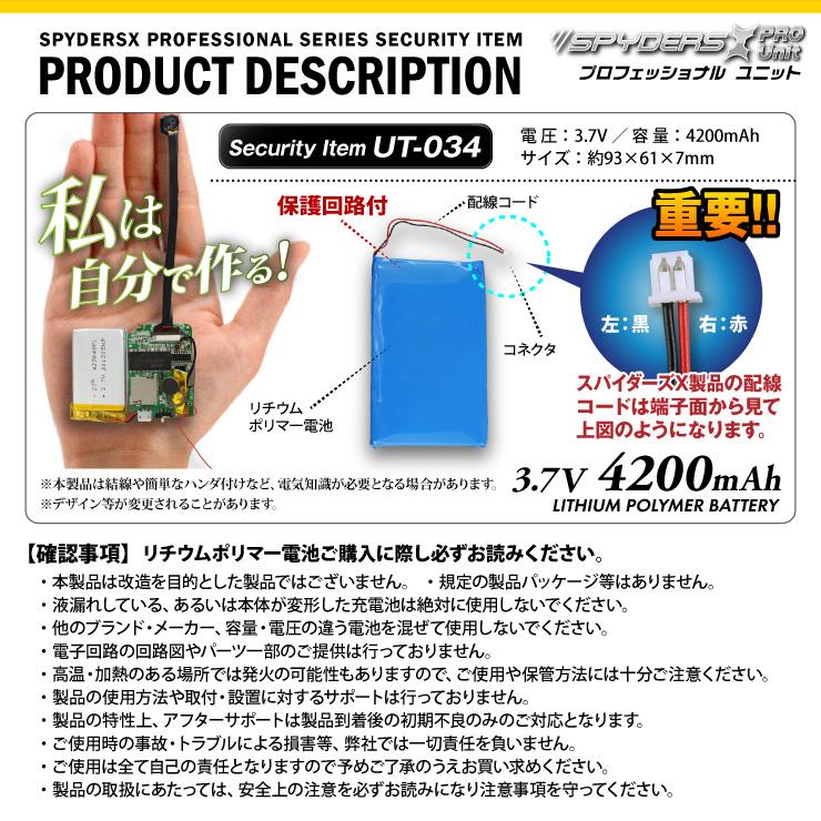 小型カメラ 基板完成ユニット用二次バッテリー リチウムポリマー電池 3.7V 4200mAh (UT-034) (ゆうパケット対応)