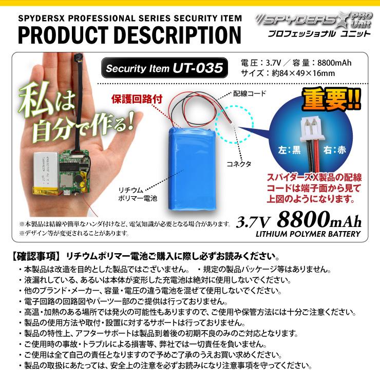 小型カメラ 基板完成ユニット用二次バッテリー リチウムポリマー電池 3.7V 8800mAh (UT-035)