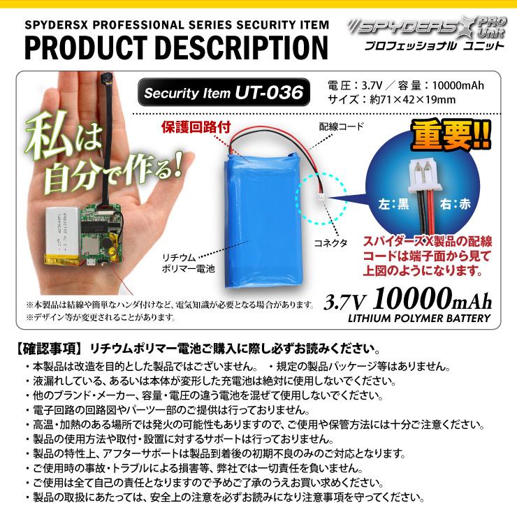 小型カメラ 基板完成ユニット用二次バッテリー リチウムポリマー電池 3.7V 10000mAh (UT-036) (ゆうパケット対応)