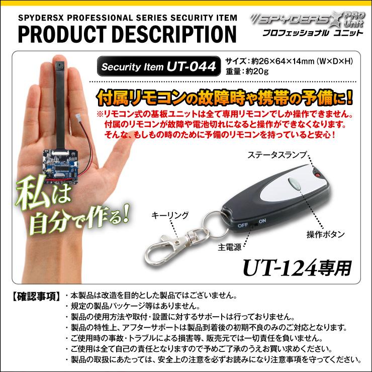 スパイダーズX PRO 小型カメラ 基板完成ユニット用 専用リモコン UT-124専用 キーリング付 UT-044