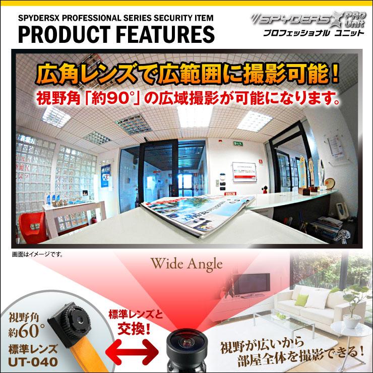 スパイダーズX PRO 小型カメラ 基板ユニット用 広角3.2Kレンズ UT-122専用 視野角90° 長さ約140mm UT-045</strong>