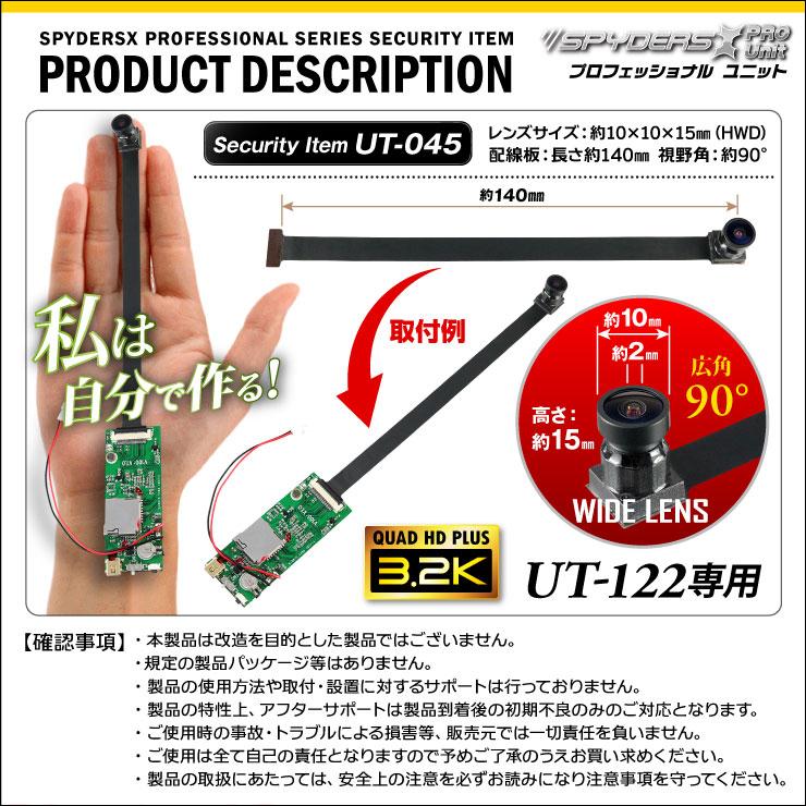 スパイダーズX PRO 小型カメラ 基板ユニット用 広角3.2Kレンズ UT-122専用 視野角90° 長さ約140mm UT-045